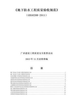 《地下防水工程质量验收规范》GB50208-2011.doc