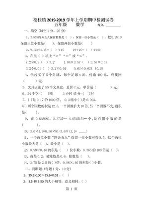 五年级上数学期中试卷轻松夺冠_学年松桂镇人教版(无答案).doc