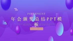 紫色时尚年会颁奖汇报总结PPT模板.pptx