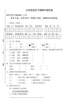 苏教版三年级下册语文期中测试卷.doc
