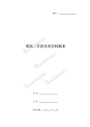 重庆二手房买卖合同范本.doc