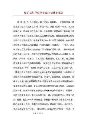 煤矿基层单位党支部书记述职报告.doc