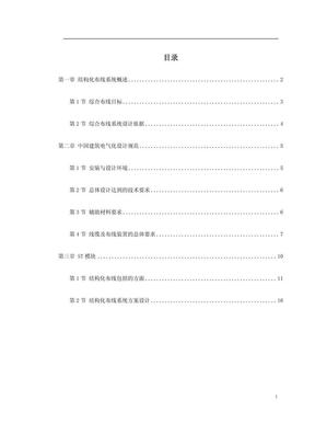 某中学网络结构化布线系统方案.pdf
