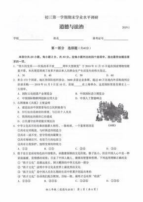 2018-2019初三海淀政治试卷(无水印).pdf