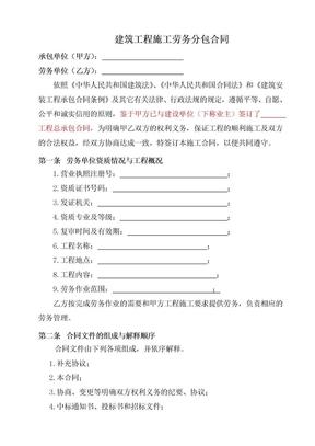 建筑工程施工劳务合同(完整版本).doc