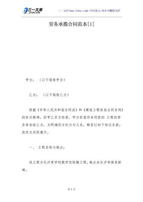 劳务承揽合同范本[1].docx