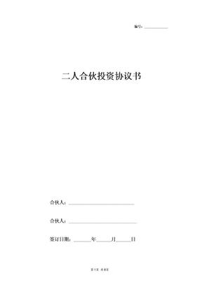 2019年二人合伙投资合同协议书范本.docx
