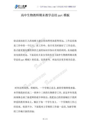 高中生物教师期末教学总结ppt模板.docx
