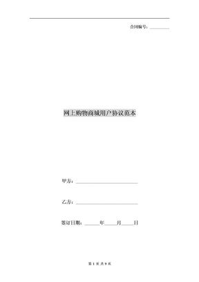 网上购物商城用户协议范本.doc