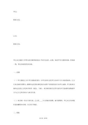 保险代理人合同协议书范本.docx