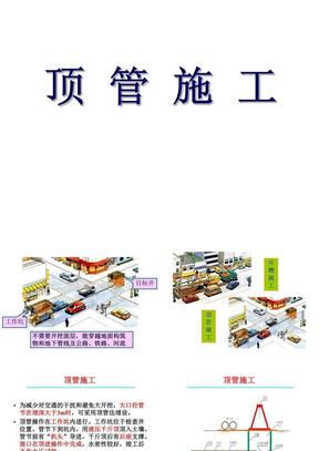 顶管施工全面详解讲义(图文丰富145页).ppt