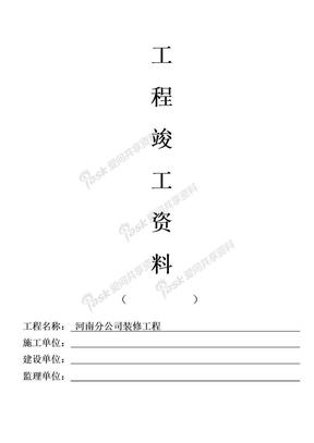 精装修工程竣工资料(全部).docx
