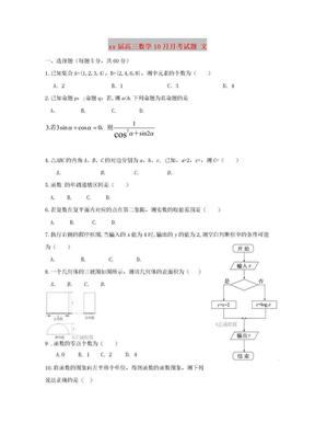 2018届高三数学10月月考试题 文.doc