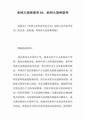 农村入党申请书XX:农村入党申请书.docx