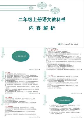 部编版人教版二年级上册语文教材分析.ppt