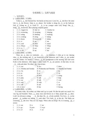 【人教版PEP小学五年级下册英语】完形与阅读.doc