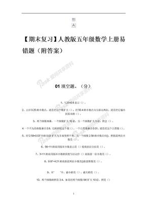 人教版五年级数学上册期末复习易错题(附答案).doc