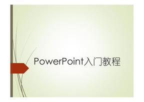 PowerPoint入门教程.pdf