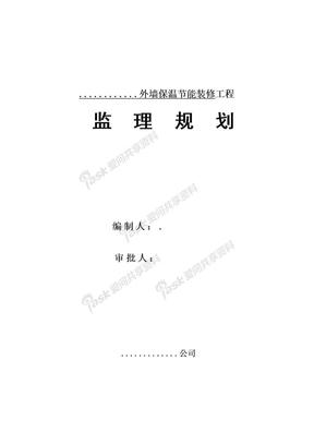 外墙保温工程监理规划[1].docx