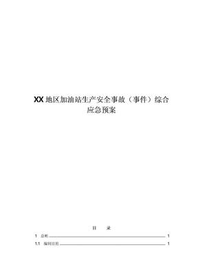 加油站生产安全事故综合应急预案.doc