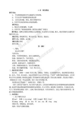 【人教版初中语文七年级上册】1 春  配套教案.doc