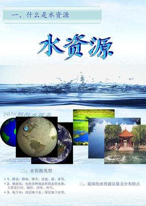 节约水资源保护水资源ppt.ppt