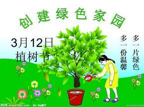 植树节主题班会小学二年级