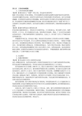 劳动合同纠纷案例.doc