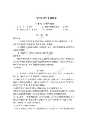 2018春鄂教版科学六年级下册全册教案.doc