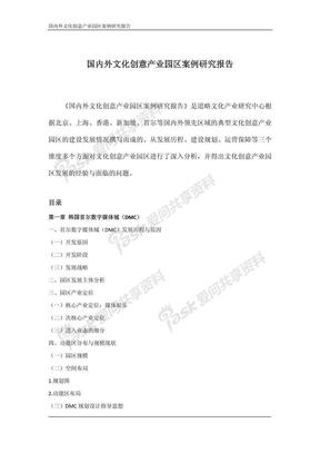 国内外文化创意产业园区案例研究报告.pdf
