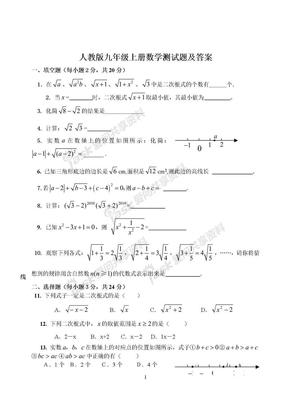 九年级上册数学练习题有答案98970.doc
