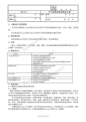 带风险评估的空调系统验证方案.doc