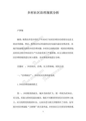 乡村社区治理现状分析.docx