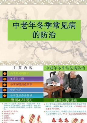 老年人冬季常见病的防治与健康课件.ppt