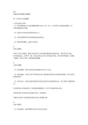 律师事务所薪酬分配制度.doc