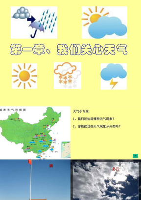 科教版小学四年级上册科学总课件.ppt