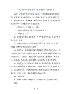 """中学2017年春季开学""""安全教育周""""活动方案.doc"""