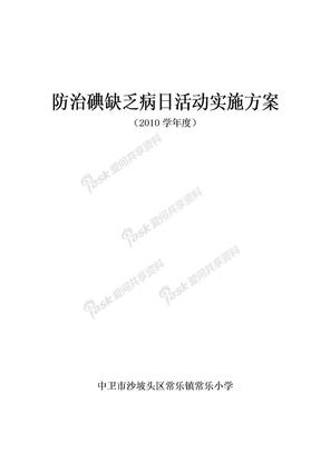 防治碘缺乏病日活动实施方案 修改版.doc