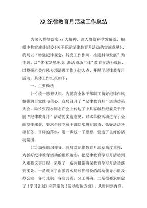 XX纪律教育月活动工作总结[范本].docx