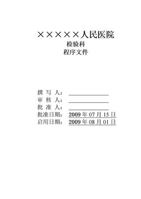 医院检验科全套程序文件.doc