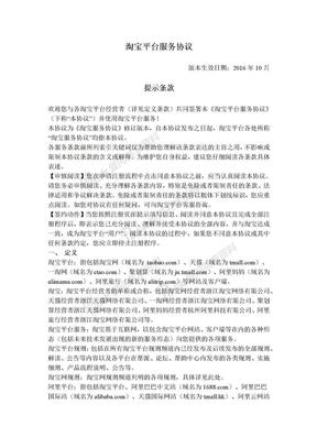 2019年新淘宝平台服务协议.docx