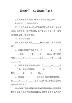 劳动合同:XX劳动合同范本[推荐范文].docx