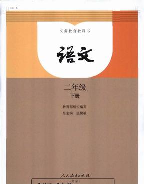 部编版最新语文二年级下册课本.pdf