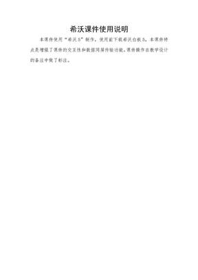 人教2011版小学数学四年级希沃课件使用说明.doc