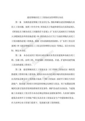 建设领域农民工工资保证金管理暂行办法.doc