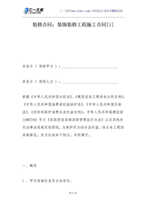 装修合同:装饰装修工程施工合同[1].docx