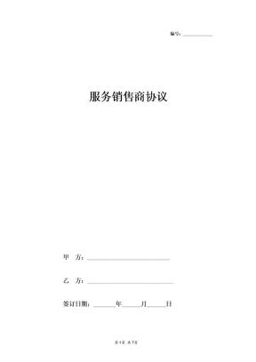 2019年服务销售商合同协议书范本.docx