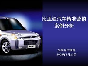 比亚迪汽车精准营销案例分析.ppt