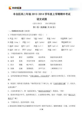 2013北京丰台高二上期中语文(含解析).doc