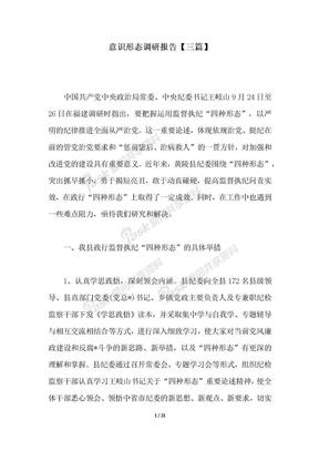 2018年意识形态调研报告【三篇】.docx